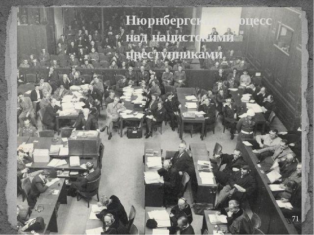 Нюрнбергский процесс над нацистскими преступниками
