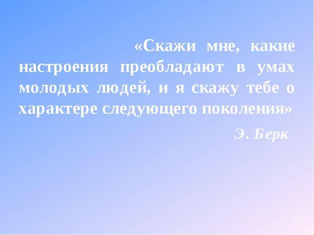 «Скажи мне, какие настроения преобладают в умах молодых людей, и я скажу теб...