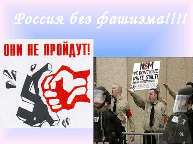 Россия без фашизма!!!!