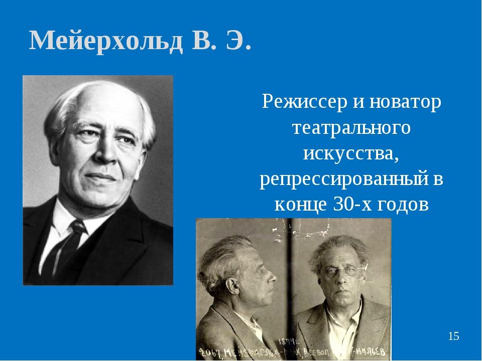 Мейерхольд В. Э. Режиссер и новатор театрального искусства, репрессированный...