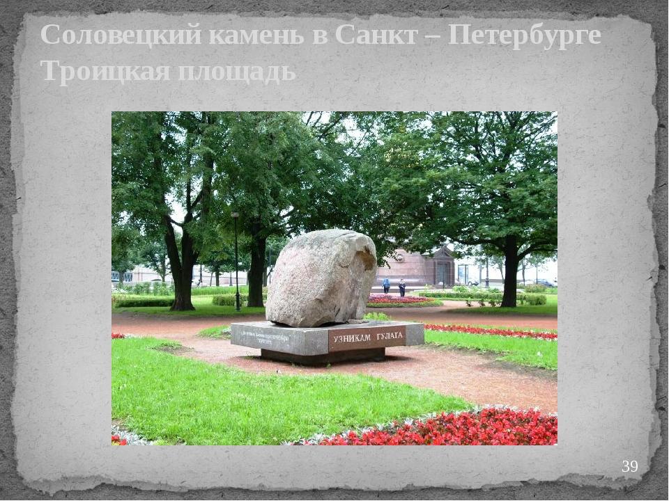 Соловецкий камень в Санкт – Петербурге Троицкая площадь