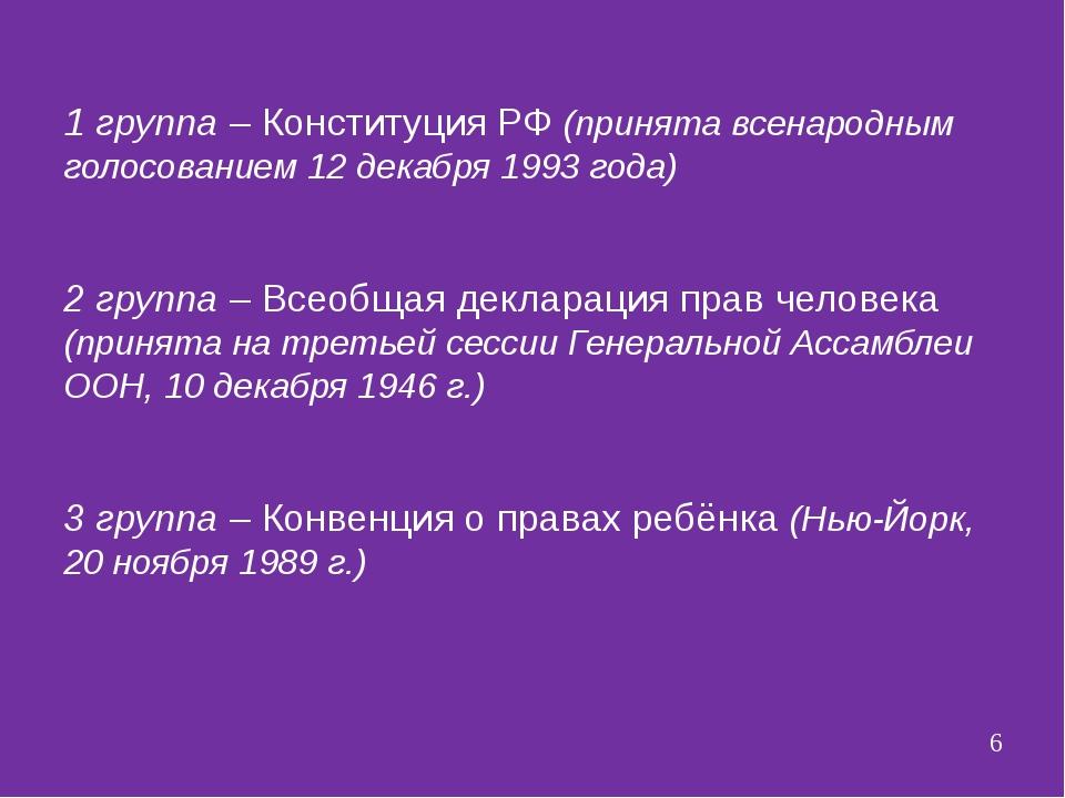 1 группа – Конституция РФ (принята всенародным голосованием 12 декабря 1993 г...