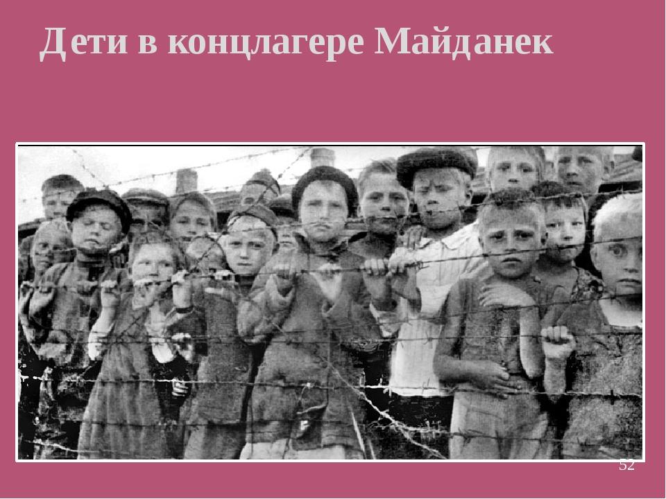 Дети в концлагере Майданек