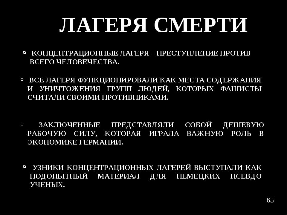 ЛАГЕРЯ СМЕРТИ КОНЦЕНТРАЦИОННЫЕ ЛАГЕРЯ – ПРЕСТУПЛЕНИЕ ПРОТИВ ВСЕГО ЧЕЛОВЕЧЕСТВ...