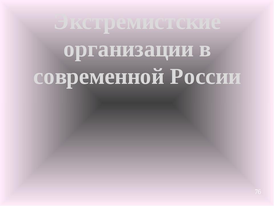 Экстремистские организации в современной России