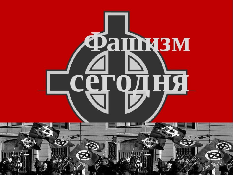 Фашизм сегодня
