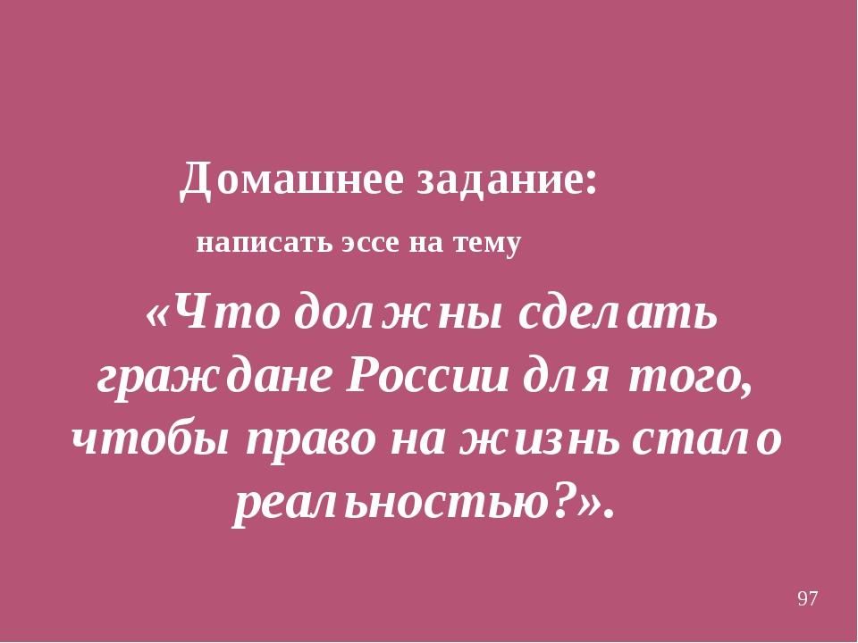Домашнее задание: написать эссе на тему «Что должны сделать граждане России...
