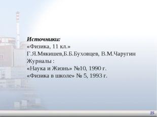 Источники: «Физика, 11 кл.» Г.Я.Мякишев,Б.Б.Буховцев, В.М.Чаругин Журналы : «