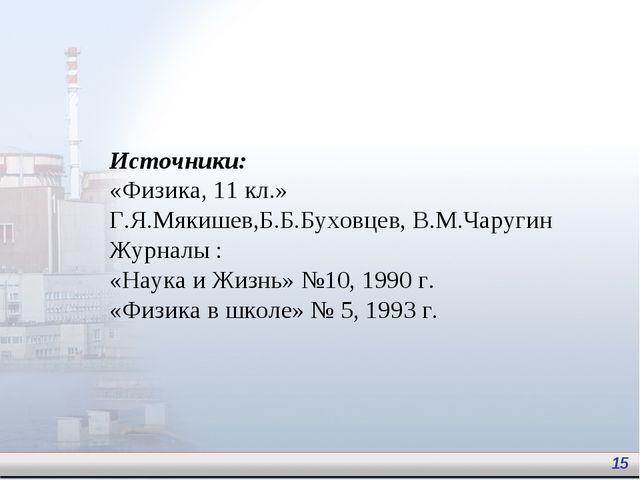 Источники: «Физика, 11 кл.» Г.Я.Мякишев,Б.Б.Буховцев, В.М.Чаругин Журналы : «...