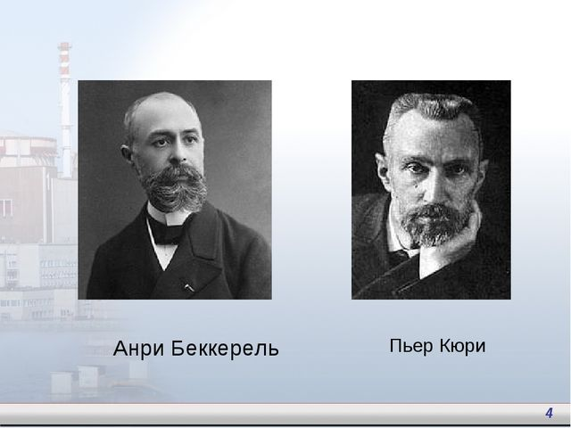 Анри Беккерель Пьер Кюри *