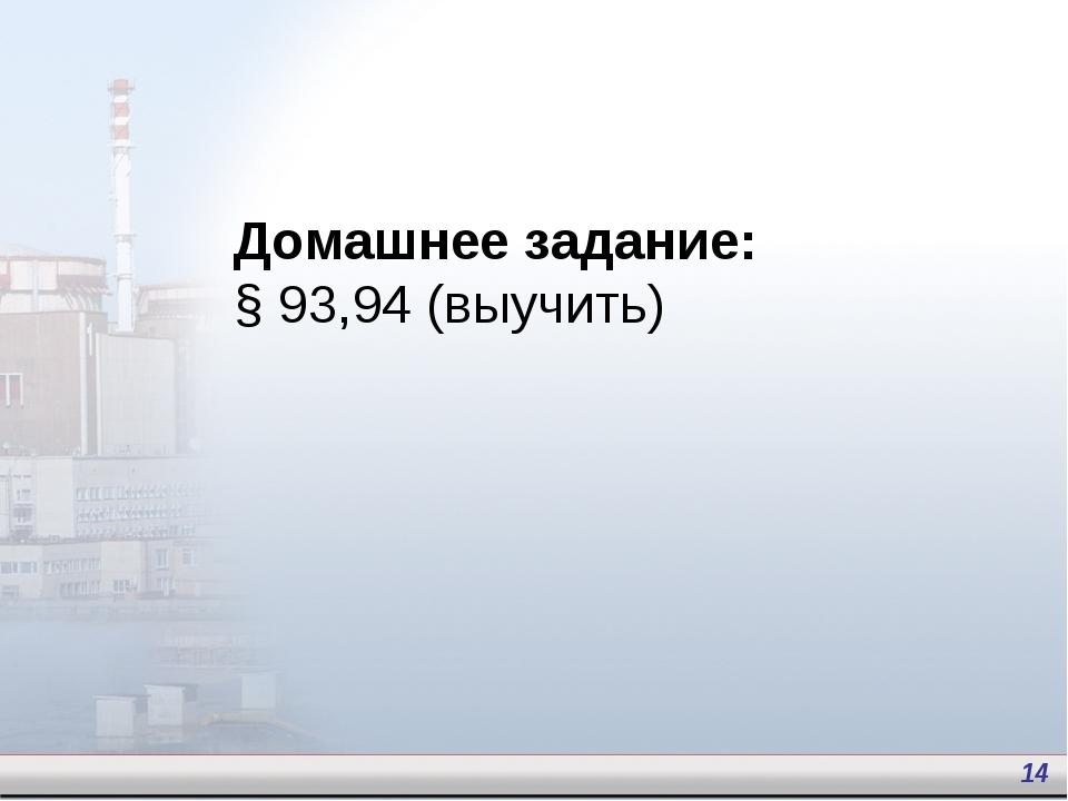 Домашнее задание: § 93,94 (выучить) *