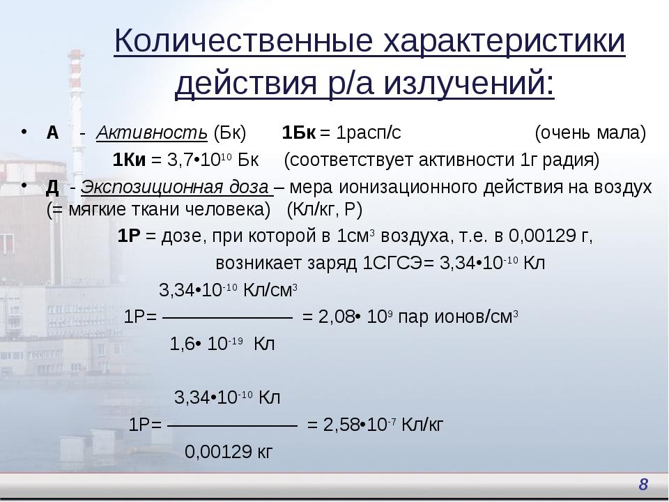 А - Активность (Бк) 1Бк = 1расп/с (очень мала) 1Ки = 3,7•1010 Бк (соответству...