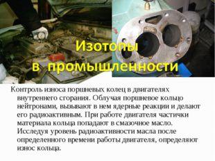 Контроль износа поршневых колец в двигателях внутреннего сгорания. Облучая по