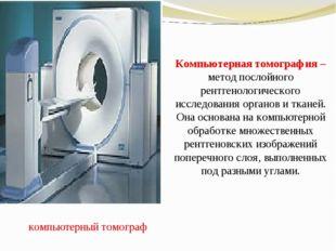 компьютерный томограф Компьютерная томография – метод послойного рентгенолог
