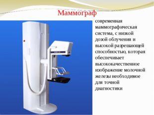 Маммограф современная маммографическая система, с низкой дозой облучения и вы