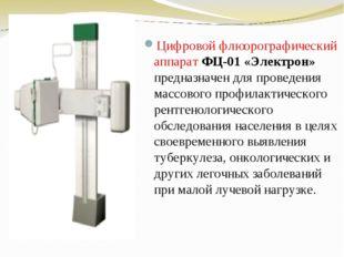 Цифровой флюорографический аппарат ФЦ-01 «Электрон» предназначен для проведен