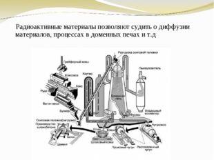 Радиоактивные материалы позволяют судить о диффузии материалов, процессах в д