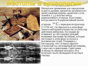 Интересное применение для определения возраста древних предметов органическог