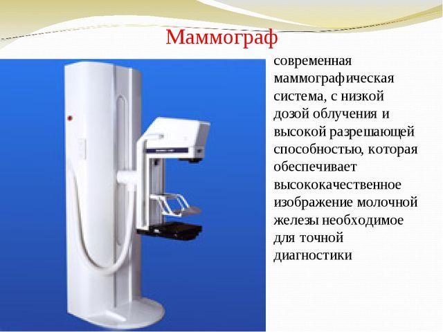 Маммограф современная маммографическая система, с низкой дозой облучения и вы...