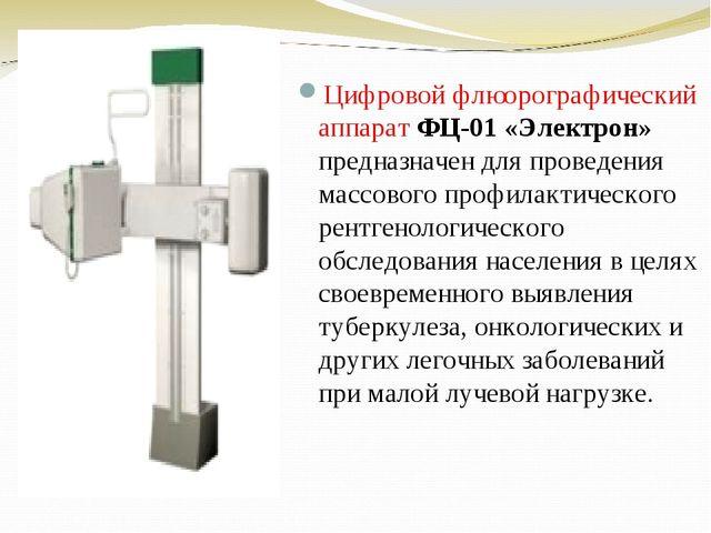 Цифровой флюорографический аппарат ФЦ-01 «Электрон» предназначен для проведен...