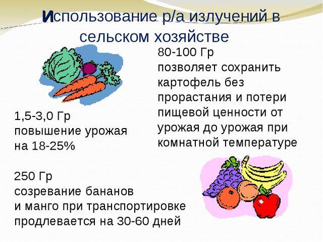 1,5-3,0 Гр повышение урожая на 18-25% 80-100 Гр позволяет сохранить картофель...