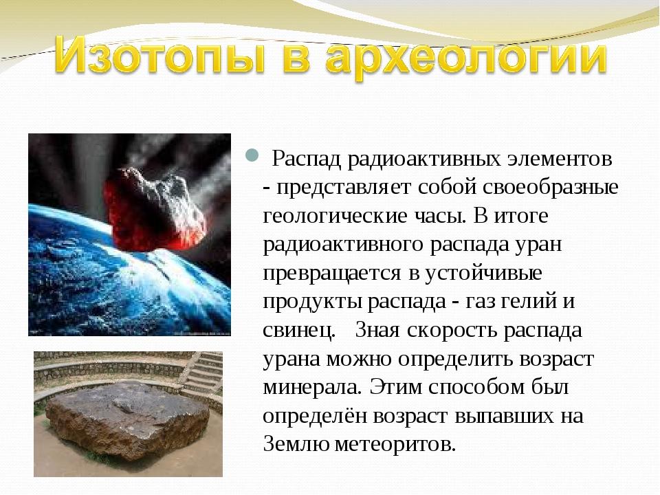 Распад радиоактивных элементов - представляет собой своеобразные геологическ...