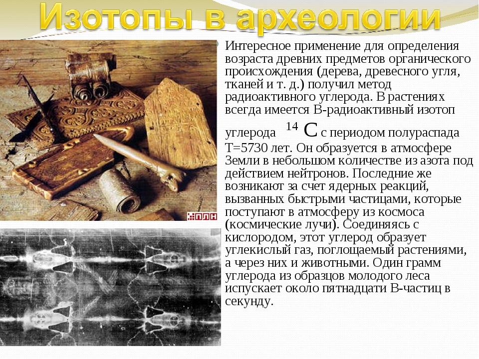 Интересное применение для определения возраста древних предметов органическог...