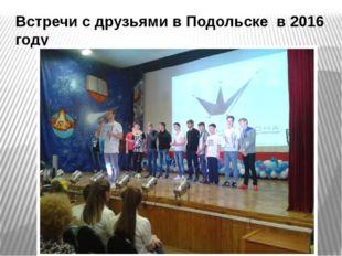 Встречи с друзьями в Подольске в 2016 году
