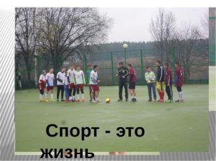 Спорт - это жизнь