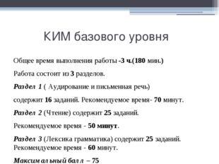 КИМ базового уровня Общее время выполнения работы -3 ч.(180 мин.) Работа сос