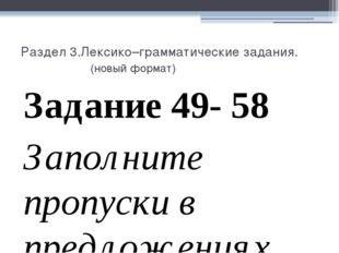 Раздел 3.Лексико–грамматические задания. (новый формат) Задание 49- 58 Заполн