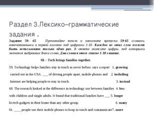 Раздел 3.Лексико–грамматические задания . Задание 59- 65 Прочитайте текст и з