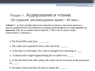 Раздел 1. Аудирование и чтение (30 заданий, рекомендуемое время – 65 мин.) З