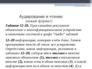 Аудирование и чтение (новый формат) Задание 12-20. Прослушайте рекламное объ