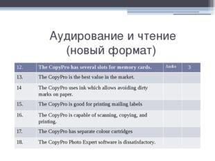 Аудирование и чтение (новый формат) 12. TheCopyProhas several slots for memo