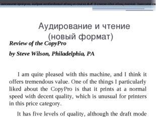 Аудирование и чтение (новый формат) Review of the CopyPro by Steve Wilson, P