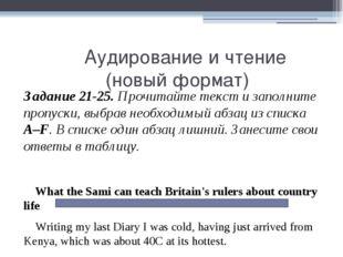 Аудирование и чтение (новый формат) Задание 21-25. Прочитайте текст и заполн
