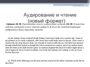 Аудирование и чтение (новый формат) Задание 26-30. Прочитайте текст и выполн