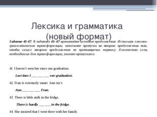 Лексика и грамматика (новый формат) Задание 41-47. В заданиях 41–47 прочитай
