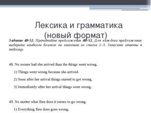 Лексика и грамматика (новый формат) Задание 48-52. Прочитайте предложения 48