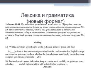 Лексика и грамматика (новый формат) Задание 53-58. Прочитайте приведённый ни