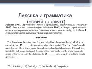Лексика и грамматика (новый формат) Задание 59-65. Прочитайте текст с пропус