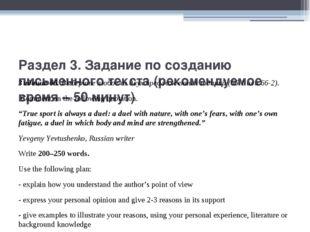 Раздел 3. Задание по созданию письменного текста (рекомендуемое время – 50 м