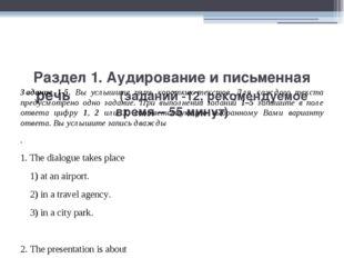 Раздел 1. Аудирование и письменная речь (заданий -12, рекомендуемое время –