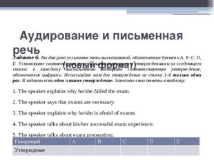 Аудирование и письменная речь (новый формат) Задание 6. Вы два раза услышите