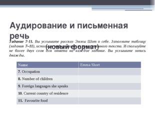 Аудирование и письменная речь (новый формат) Задание 7-11. Вы услышите расска