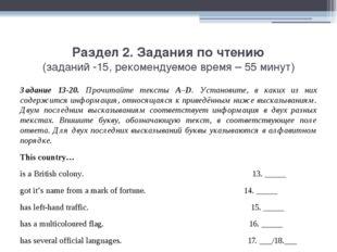 Раздел 2. Задания по чтению (заданий -15, рекомендуемое время – 55 минут) Зад