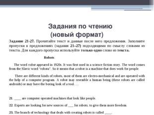 Задания по чтению (новый формат) Задание 21-27. Прочитайте текст и данные по