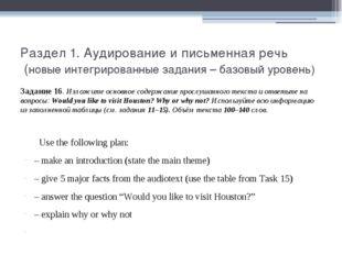Раздел 1. Аудирование и письменная речь (новые интегрированные задания – базо