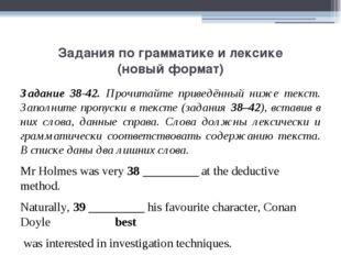 Задания по грамматике и лексике (новый формат) Задание 38-42. Прочитайте прив